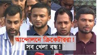 আন্দোলনে ক্রিকেটাররা! সব খেলা বন্ধ! |  Bangladesh Cricket news | Somoy TV