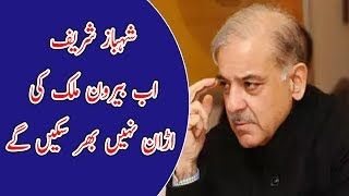 Shehbaz's Name to be placed on ECL after Cabinet Summary Received: Interior Ministry