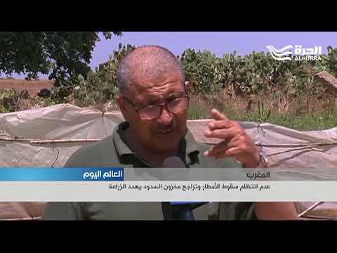 تراجع مخزون المياه يهدد الزراعة في المغرب  - 19:22-2018 / 7 / 19