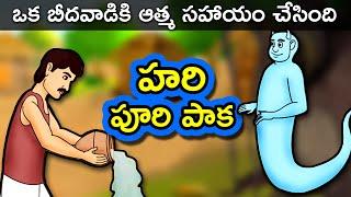 Hari poori paaka - Telugu Stories for kids | Panchatantra kathalu | Moral Short Story for Children