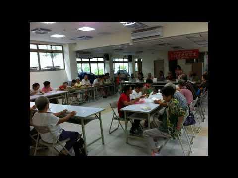 105/09/05華江社區照顧關懷據點活動影片