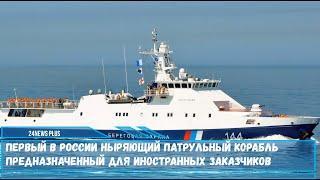 Первый в России ныряющий патрульный корабль, предназначенный для иностранных заказчиков