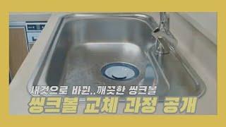 싱크볼교체 / 씽크볼교체 / 개수대교체 / By 씽크아…