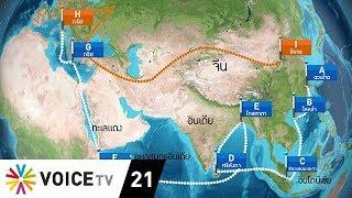 Tonight Thailand - ไทย-จีน เชื่อมต่อกันมากแค่ไหนบนเส้นทางสายไหมใหม่