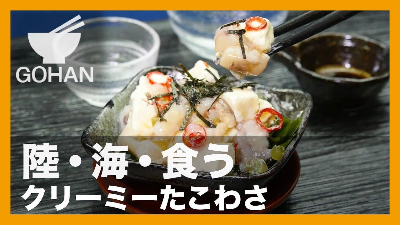 【簡単レシピ】陸・海・食う『クリーミーたこわさ』の作り方 【男飯】
