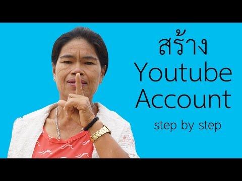 สมัคร Youtube Account ปี 2016 แบบ step by step