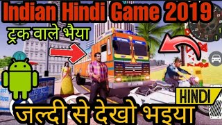 Indian Hindi Truck Lorry Driver Funny Game || Best Android Game || Latest Indian Hindi Game 2019