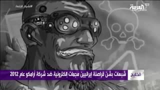 شامون .. هجوم الكتروني مشبوه على شركات سعودية