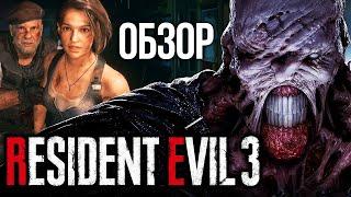 Совсем другая игра. Resident Evil 3 Remake. Обзор