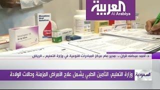 #السعودية .. تأمين طبي للمعلمين يشمل الأمراض المزمنة