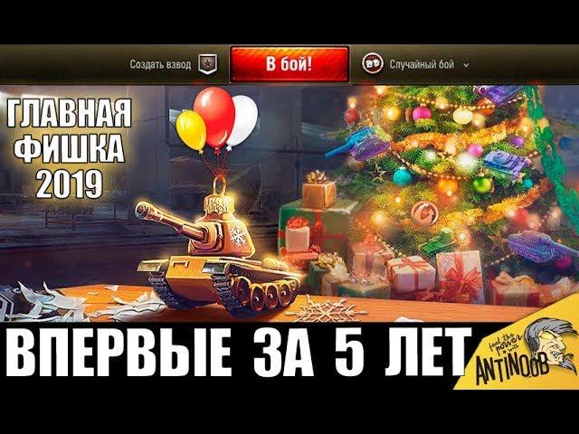 ЭТОГО ЖДАЛИ 5 ЛЕТ! ГЛАВНАЯ ФИШКА УХОДЯЩЕГО ГОДА в World of Tanks!