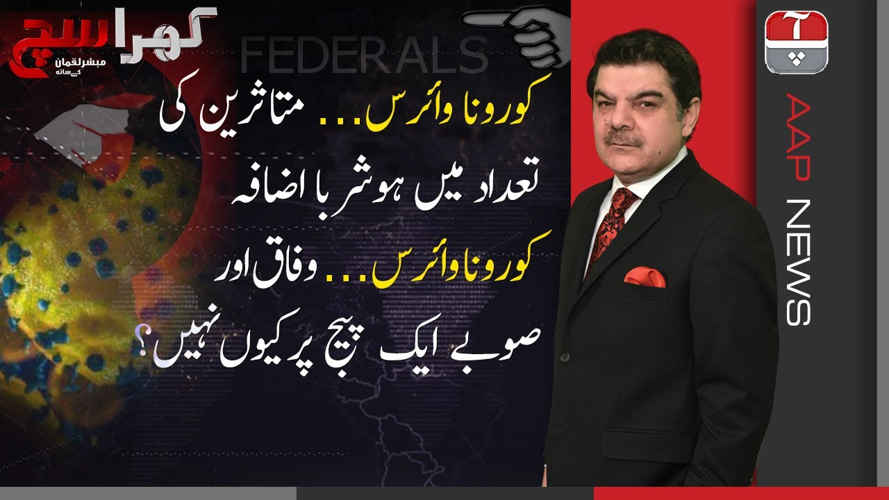 Khara Sach with Mubasher Lucman | Coronavirus cases increasing rapidly in Pakistan | 18 March 2020