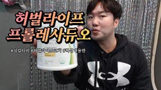허벌라이프 프롤레사듀오 효과 및 먹는방법