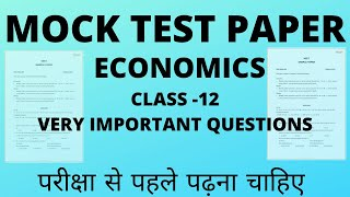 Mock test paper of economics for class 12