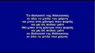 ΧΑΝΤΡΑ ΘΑΛΑΣΣΙΑ - ΚΑΡΑΟΚΕ