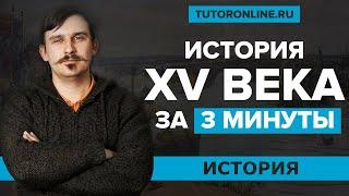 История России 15-го века за 3 минуты   История TutorOnline