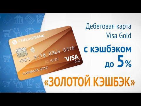 Visa gold кэшбэк сумма материальной выгоды