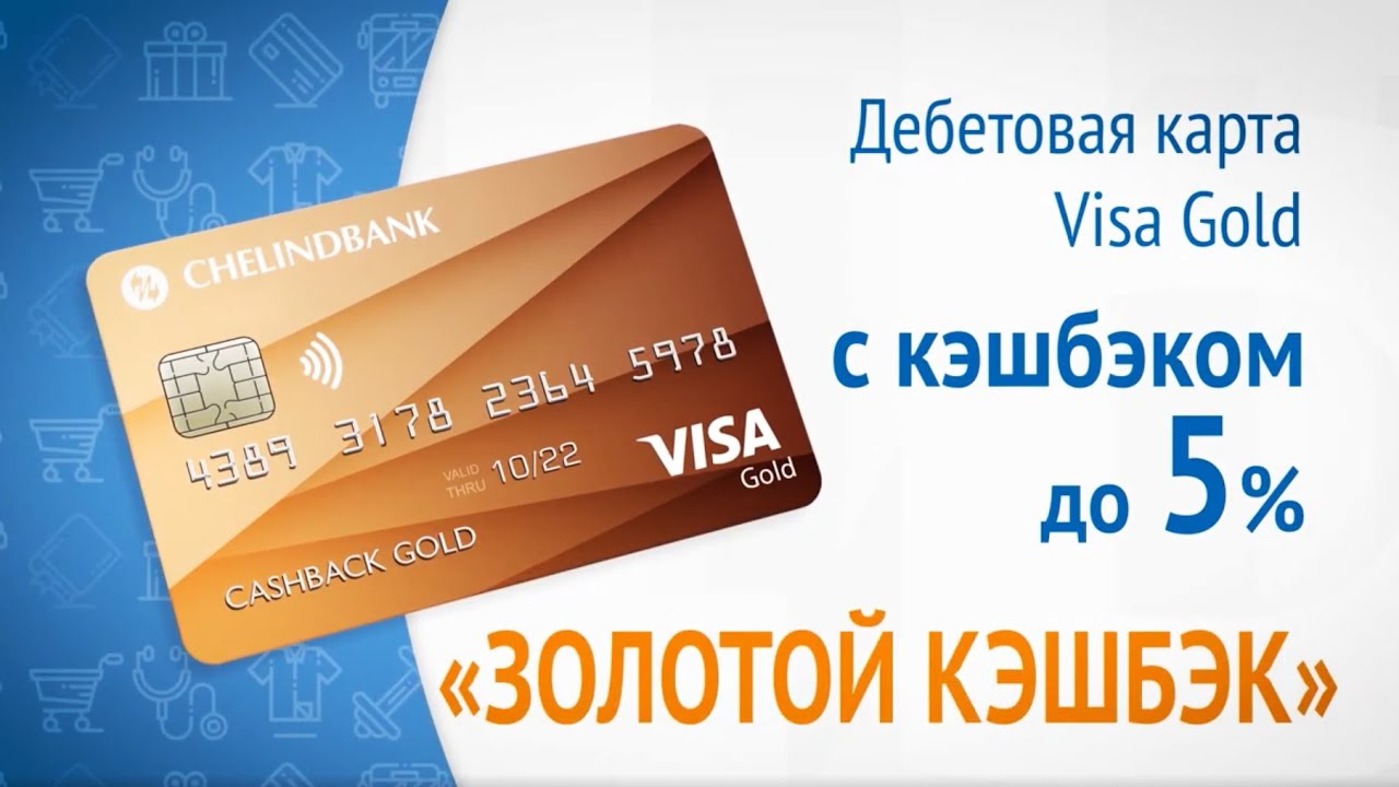 Visa gold кэшбэк возврат денег за концерт
