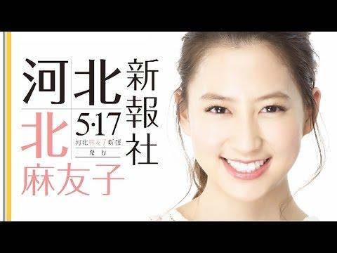 5月17日 『 河北麻友子新報 』発行!! (河北新報社) 2分Ver