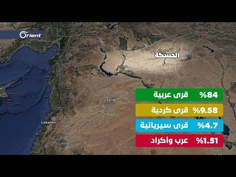 ميليشيات قسد تحرق امرأة وابنتها..وإحصاءات مغيبة تؤكد أن الحسكة ذات غالبية عربية بأكثر من 1700 قرية  - 09:53-2019 / 11 / 5