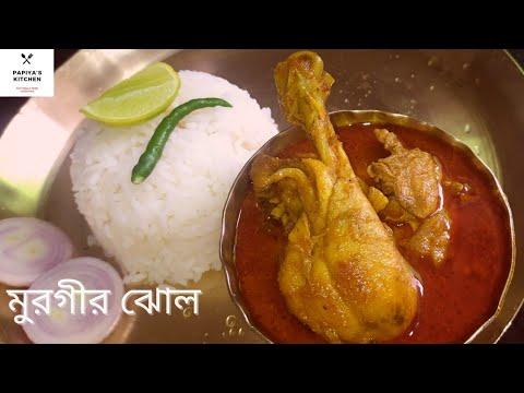 মুরগীর ঝোল || Sunday Special Bengali Style Murgir Jhol || Bengali Style Chicken Curry Recipe ||