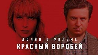 Антон Долин о фильме «Красный воробей»
