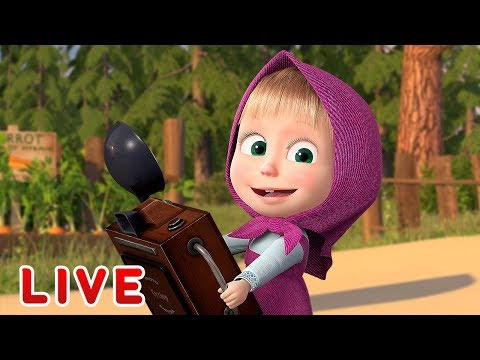🔴 LIVE STREAM 🎬 Masha And The Bear 🎈🍿 Let's Play And Have Fun! 🍿🎈 Маша и Медведь прямой эфир