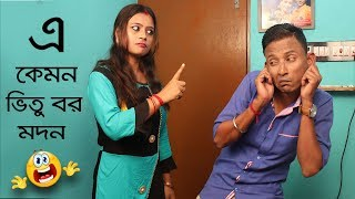 Download Sunil Pinki New Comedy E kamon Vitu Bor Modan || এ কেমন ভীতু বর মদন || Film Star Celebirty Mp3 and Videos