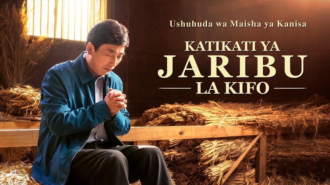 2020 Christian Testimony Video | Katikati ya Jaribu la Kifo (Swahili Subtitles)