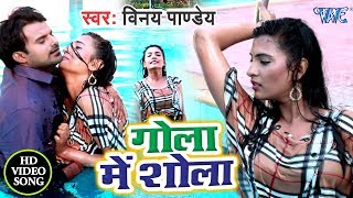NEW HIT GANA 2019 - गोला में शोला - Gola Me Shola - Vinay Pandey - Latest Thhandi Special Song 2019