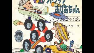 ザ・スパイダースThe Spiders/㉑エレクトリックおばあちゃん(1970年9...