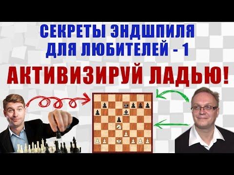Шахматы. Активизируй ладью! Секреты эндшпиля для любителей - 1. Игорь Немцев