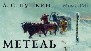 """А. С. Пушкин """"Метель"""""""