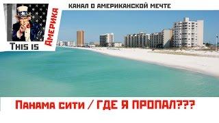ГДЕ Я ПРОПАЛ??? / Panama City Beach