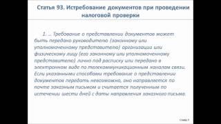 Новые правила налоговых проверок часть I(, 2011-05-11T07:55:51.000Z)