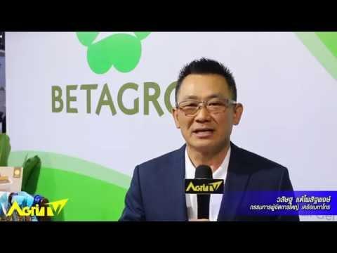 Agri TV : ทิศทางธุรกิจอาหารเครือเบทาโกร ปี 2015