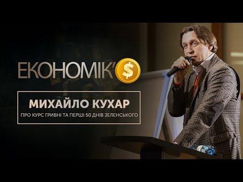 ЕКОНОМІК'$: Михайло Кухар