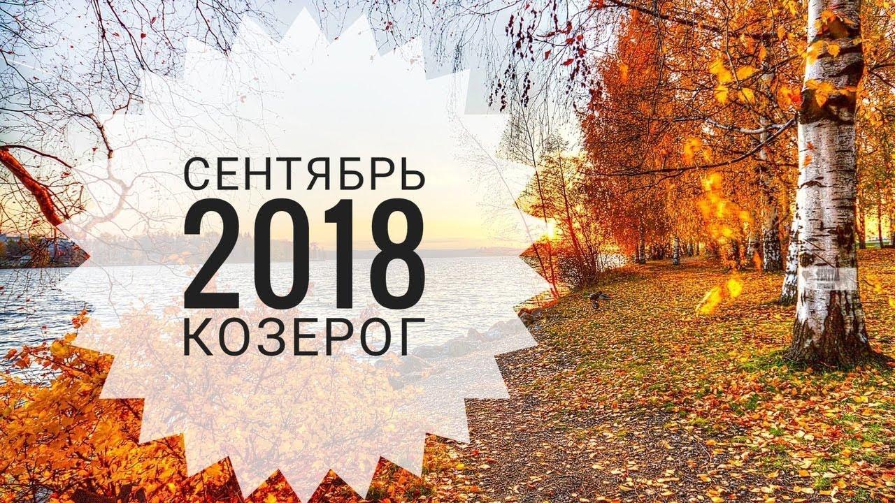 Козерог: Гороскоп на Сентябрь 2018. Любовный гороскоп. Финансовый гороскоп
