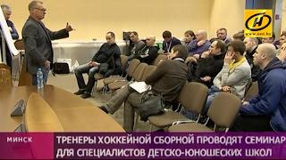 Семинар для детских тренеров по хоккею прошёл в Минске