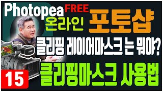 무료온라인포토샵 포토피아 강좌15- 너 내모습대로 만 …