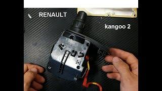рено кангу 2, не работают габариты, дальний свет и дворники. Renault kangoo