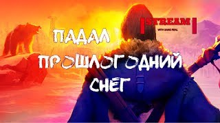 The Long Dark - ГДЕ АВРОРА!?! (18+) - Ламповый Стрим (х3470+gtx1060 6Gb)