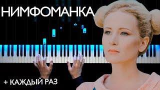 Монеточка - Нимфоманка | На пианино | Как играть? | Ноты