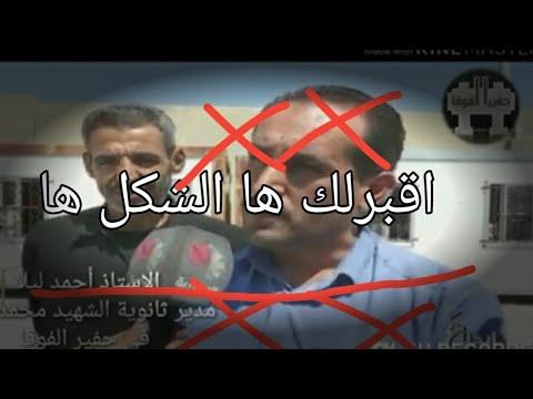 حفير-الفوقا-مسخرة-على-المدير-_احمد-ليلا-ثانوية-محمد-غرة