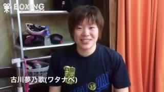 【ボクシング】柴田直子に古川夢乃歌がエール! 2017/02/15