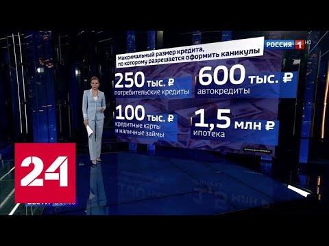 Только один раз: банки в пандемию поддержат граждан, малый и средний бизнес - Россия 24