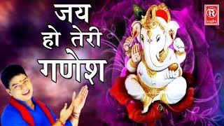 Jai Ho Teri Ganesh   जय हो तेरी गणेश   Santosh Mahadaven   Letest Ganpati Songs   Rathore Cassettes