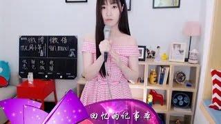 歌曲《回忆的记事本》 由【话社】风小筝发布,每晚2086与宝贝们相约~。