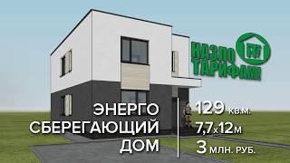 Дом с плоской крышей 120  кв.м. для участка без газа