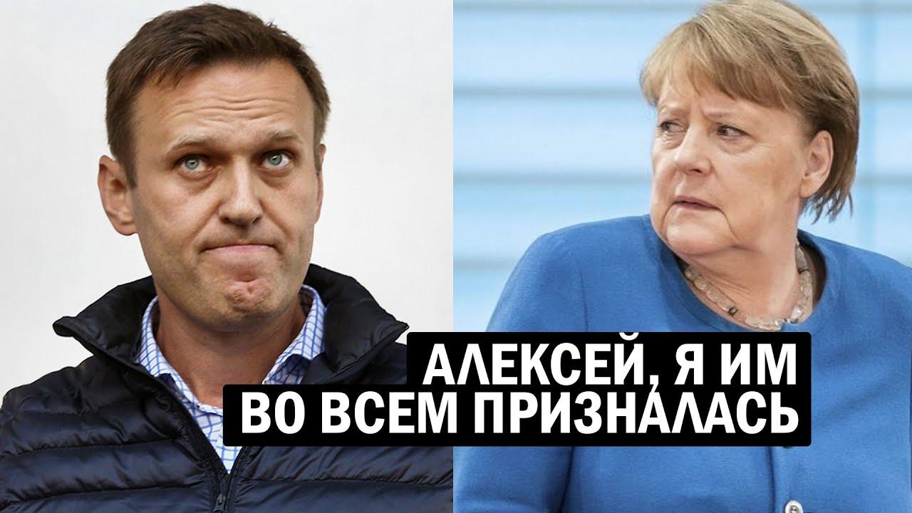 СРОЧНО! МЕРКЕЛЬ ПРИЗНАЛАСЬ - Секретная операция с Навальным! Новости и политика